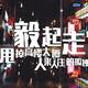 2018北京第一届(国际)长城毅行大会