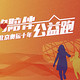 2018北京奥运十年,爱的陪伴公益跑