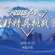 2018卢氏越野精英挑战赛