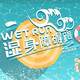 2018游侠客北京站狂嗨湿身障碍跑