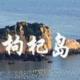 2018枸杞岛环岛越野挑战赛