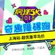 2018 疯狂5K 创意障碍跑步上海站