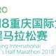 2018重庆国际女子半程马拉松赛