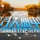 2018探寻美丽中国50KM国际越野跑系列挑战赛——甘肃酒泉站