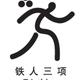 福州国际铁人三项赛