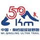 凯乐石中国·秦岭50KM超级越野跑高冠·大寺站