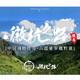 中国商路传奇·徽杭古道21km徒步越野