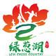 中国·衢江绿葱湖杜鹃花海越野赛
