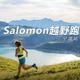 2018 salomon城市越野跑--宁波站(第十七期)