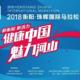 HCFM 2018衡阳.珠晖国际马拉松