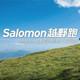 2018 Salomon 越野跑深圳站8月训练营