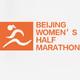 北京女子半程马拉松