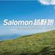 2018 深度体验Salomon 10月训练营