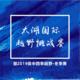 2019 太湖国际越野挑战赛暨吴中四季越野·冬季赛