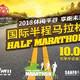 2018平谷国际半程马拉松