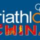 2017中国铁人三项联赛总决赛