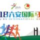 2018六安国际马拉松