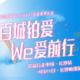 """""""百城铂爱We爱前行""""锦江国际WeHotel&超级俱乐部公益行走中国(长沙站)"""