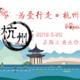 2018 为爱行走·微笑杭州