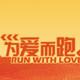 2018 年中智兴博杯企业慈善健康跑
