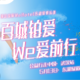 """""""百城铂爱We爱前行""""锦江国际WeHotel&超级俱乐部公益行走中国(武汉站)"""