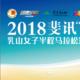 """2018 斐讯""""丽人18""""乳山女子半程马拉松赛 暨健康中国马拉松系列赛"""