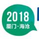 2018厦门(海沧)自行车爬坡挑战赛