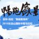"""吉林·抚松""""鲁能圣地杯"""" 2018 长白山国际半程马拉松赛"""