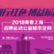 2018 青春上海•滔搏运动公益城市定向