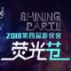 2018 第四届游侠客上海荧光节