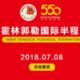 2018  霍林郭勒国际半程马拉松赛