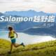 2018 salomon城市越野温州站 爬升速降(三)