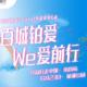 """""""百城铂爱 We爱前行""""锦江国际WeHotel&超级俱乐部公益行走中国(南昌站)"""
