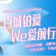 """""""百城铂爱We爱前行""""锦江国际WeHotel&超级俱乐部公益行走中国(合肥站)"""