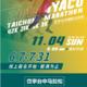 2018 岱宇台中国际马拉松
