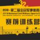 2018·第二届全民军事体育挑战赛-赛前训练营