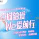 """""""百城铂爱 We爱前行""""锦江国际WeHotel&超级俱乐部公益行走中国(长春站)"""
