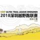 2018 深圳越野跑联赛 || 梅林之翼