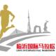 2018 临沂国际马拉松