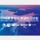 2018 新余仙女湖国际马拉松