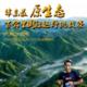 2018 大别山天峡国际越野挑战赛