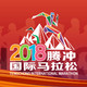 2018 腾冲国际马拉松赛
