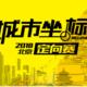 2018游侠客北京站城市坐标挑战赛