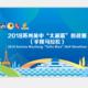 """2018 苏州吴中""""太湖蓝""""挑战赛"""