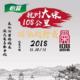 怡宝·2018杭州大宋108公里国际越野赛