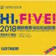 2018 国际垂直马拉巡回赛茂名东汇城站