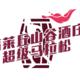 2018蓬莱丘山谷酒庄超级马拉松