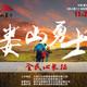 中国·遵义【娄山勇士】国际越野跑挑战赛
