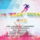 2018跑游山东马拉松系列赛博兴站