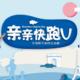 """2018合生元""""亲亲快跑V"""" - 珠海站"""